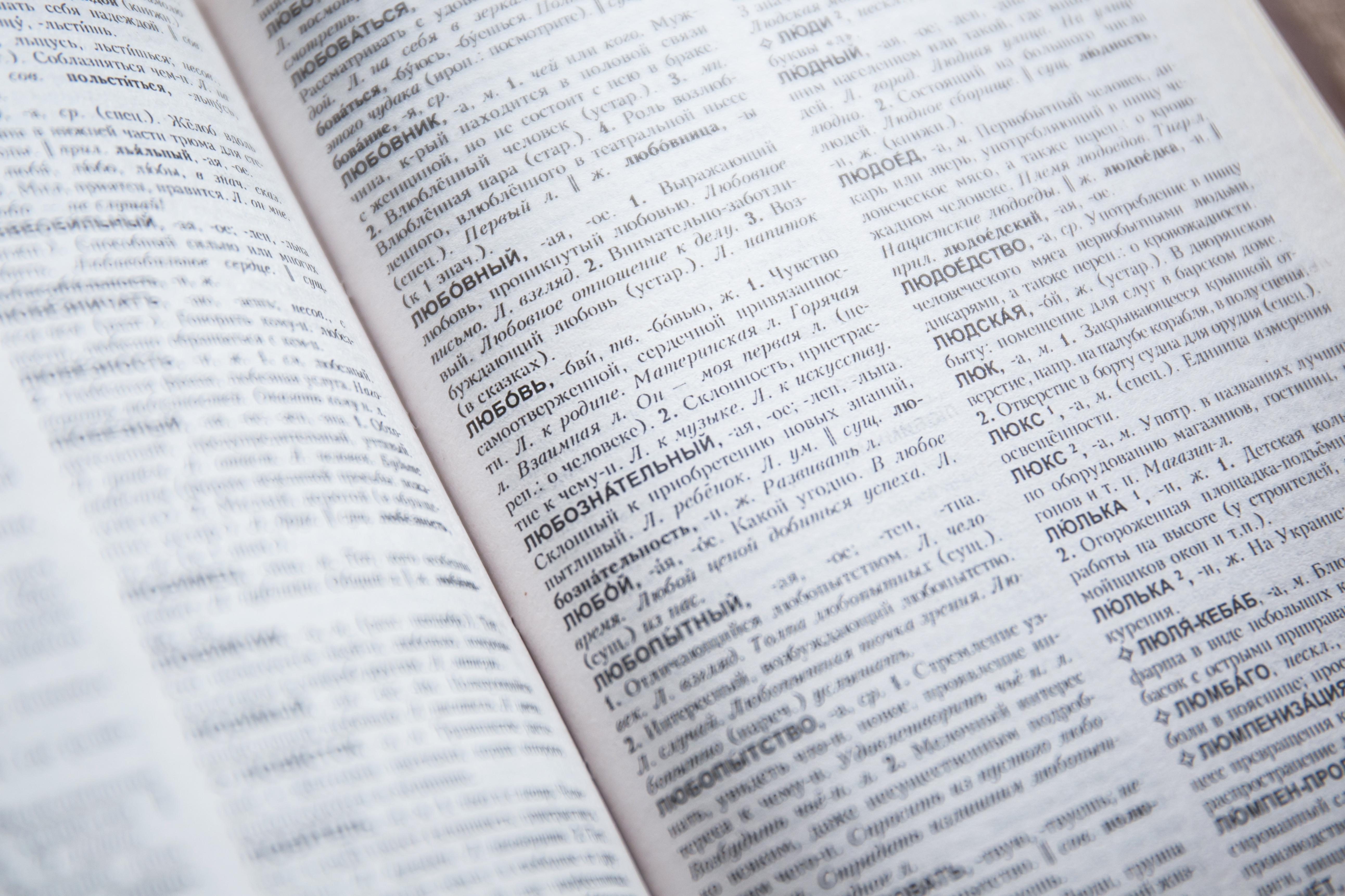 Free Stock Photo Of Book, Dictionary, Encyclopedia
